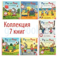 Pip and Posy collection, 7 книг